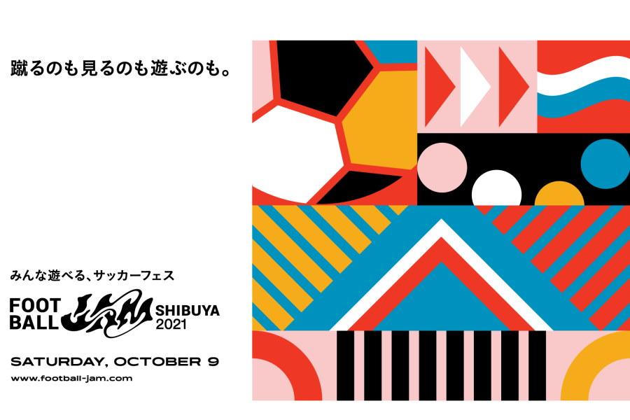 渋谷駅周辺の複数会場でフェスを開催へ【写真:株式会社PLAYNEW提供】