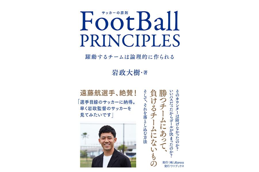 岩政大樹氏の2年半ぶりとなる著書「FootballPRINCIPLES 躍動するチームは論理的に作られる」