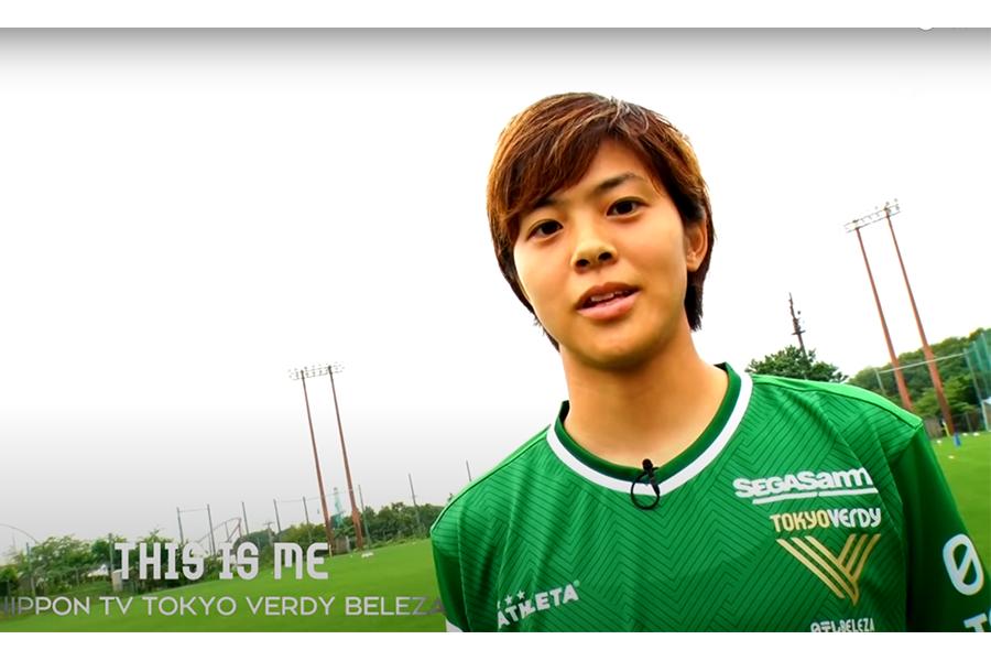 【画像は東京ヴェルディ公式YouTubeチャンネルのスクリーンショットです】