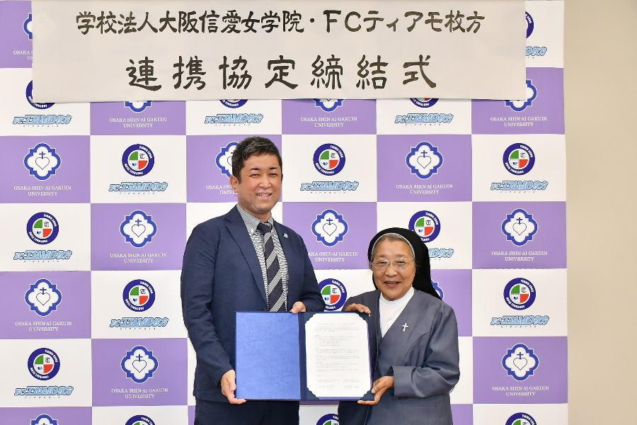 JFLのティアモ枚方は、学校法人大阪信愛女学院と連携協定を締結【写真提供:ティアモ枚方】
