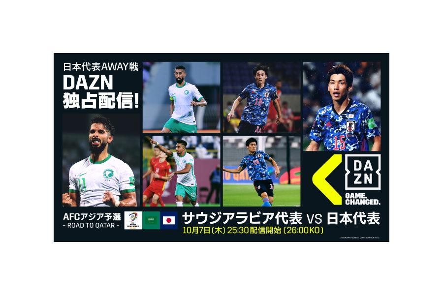 10月7日W杯最終予選サウジアラビア戦の解説、ゲストを発表【画像提供:DAZN】