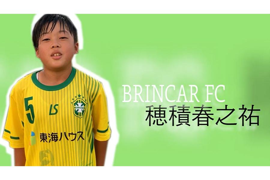 愛知県の名門ブリンカールFCに所属するFP穂積春之祐くん【画像:Football ZONE web】