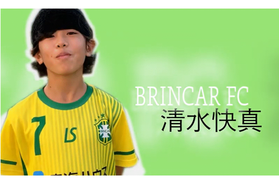 愛知県の名門ブリンカールFCに所属するFP清水快真くん【画像:Football ZONE web】
