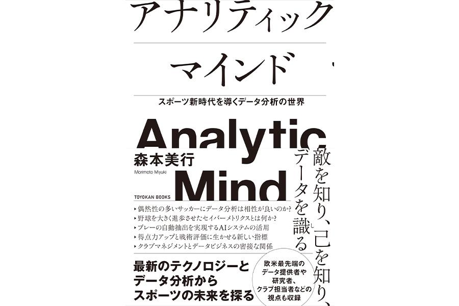 森本美行氏の最新刊『アナリティックマインド――スポーツ新時代を導くデータ分析の世界』が発売