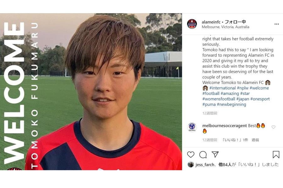 アラメインFCの福丸智子【※画像:クラブ公式Instagramのスクリーンショットです】