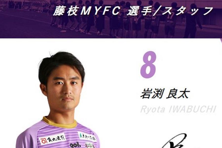 J3の藤枝MYFCに所属するFW岩渕良太【※画像:藤枝MYFC公式ホームページのスクリーンショットです】
