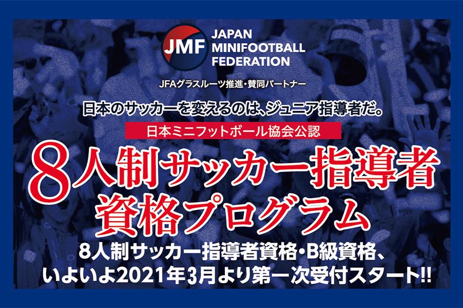 「8⼈制サッカー指導者プログラム」が4月から開始【画像:JMF】