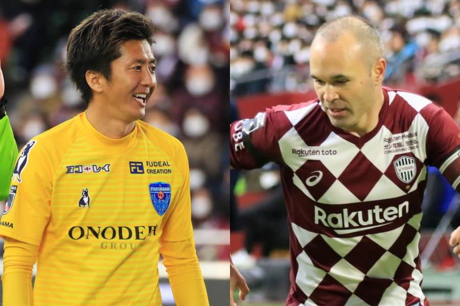開幕戦で対戦した横浜FCのGK六反(左)と神戸MFイニエスタ【写真:Noriko NAGANO】