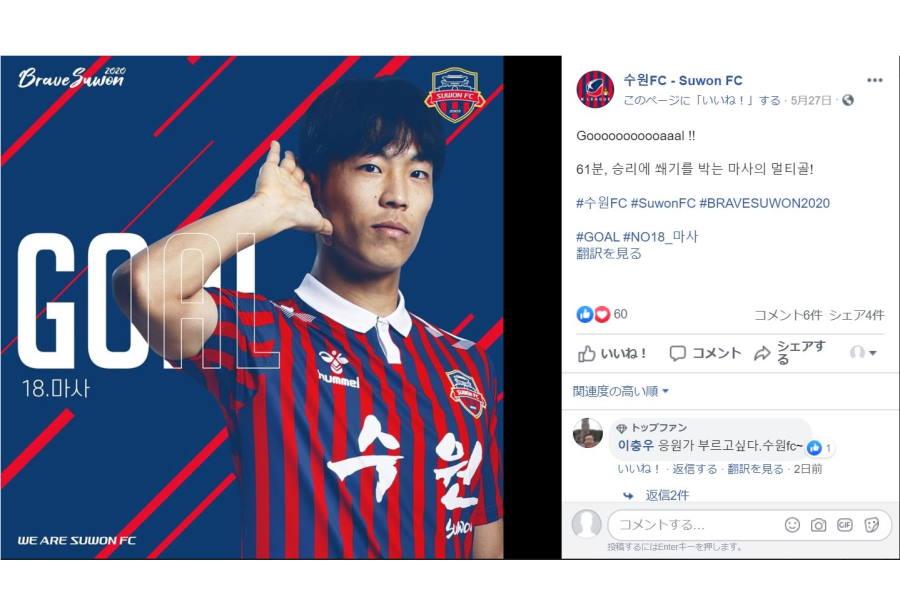 水原FCでプレーするFW石田雅俊【※画像はクラブ公式フェイスブックのスクリーンショットです】