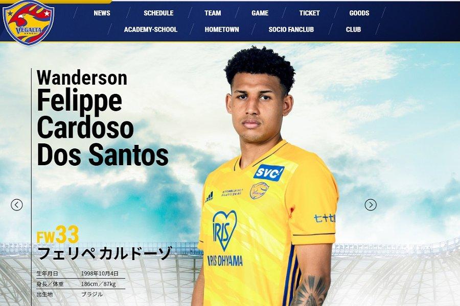 Jリーグデビューを果たした仙台のブラジル人FWフェリペ・カルドーゾ【※画像は仙台公式サイトのスクリーンショットです】