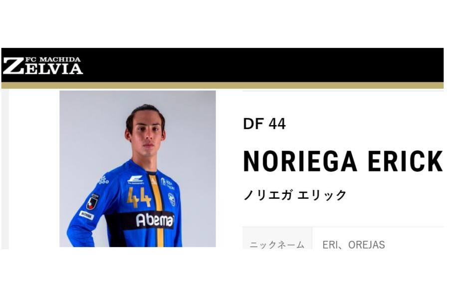 町田DFノリエガ・エリックが初出場【※画像はクラブ公式ホームページのスクリーンショットです】