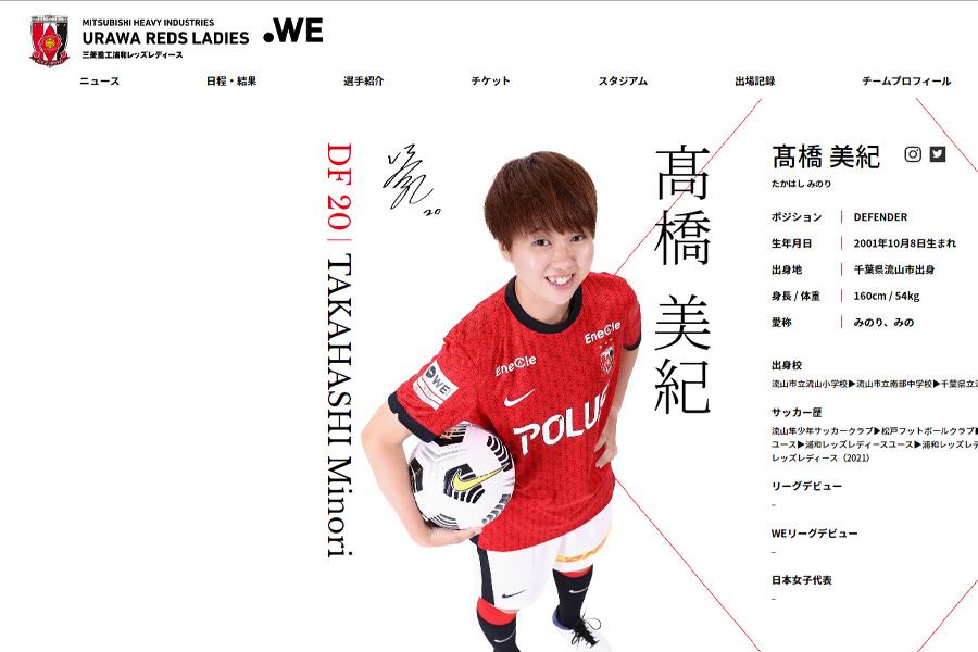 浦和レッズレディースMF高橋美紀【画像はクラブ公式サイトのスクリーンショットです】
