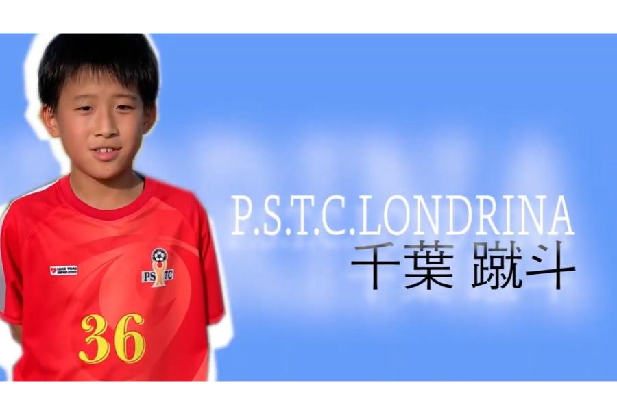 P.S.T.C.ロンドリーナ千葉蹴斗くん【画像:Football ZONE web】