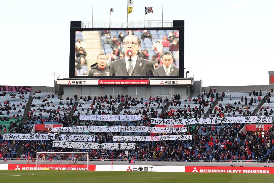 試合終了後、スタンドには浦和ファンから横断幕が掲出された【写真:小林 靖】