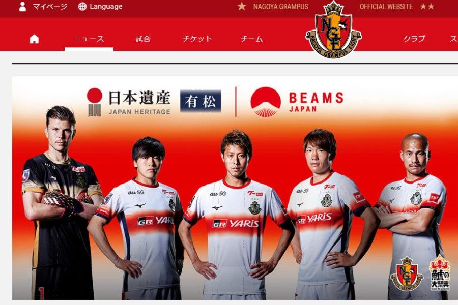 ホーム4試合で着用されるスペシャルユニフォーム(画像は名古屋公式サイトのスクリーンショットです)【画像:Football ZONE web】