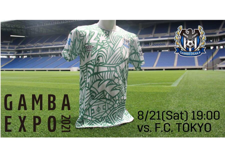 ガンバ大阪の記念ユニフォームに注目(写真は記念ユニフォームシャツ)【写真:GAMBA OSAKA】