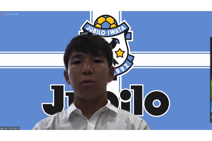 ジュビロ磐田へのレンタル移籍が決定したMF金子翔太【画像はスクリーンショットです】